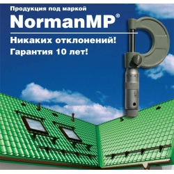Металлочерепица Супермонтеррей Норман 0,52мм NormanMP®