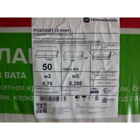 Базальтовая минплита Роклайт 1200х600х50мм, в упаковке 8 ПЛИТ!!!, доставка, расчет на месте