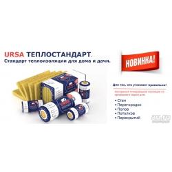 Утеплитель URSA Теплостандарт Плита 40 PN 1230*610*50мм